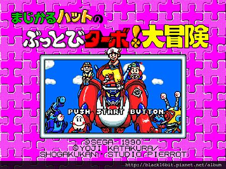 神奇王子大冒險Magical Hat no Buttobi Turbo! Daibouken (J) [!]000