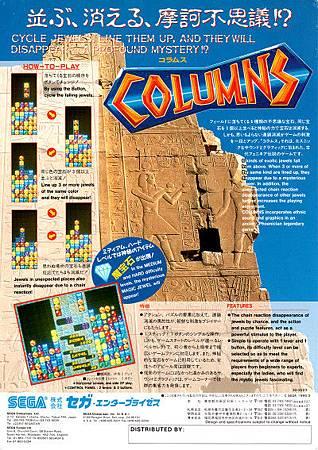 魔法寶石 columns cm