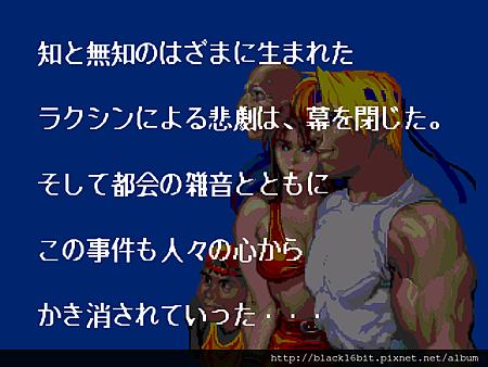 怒之鐵拳3代 Bare Knuckle Ⅲ 045