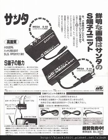 MD S端子 Mega S-01 02