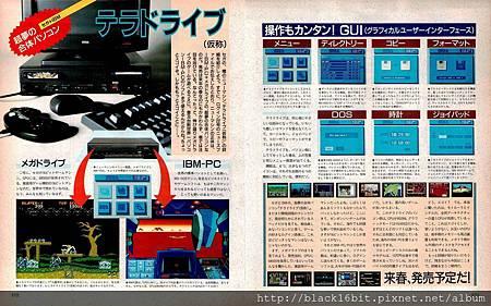 TeraDrive日本雜誌介紹