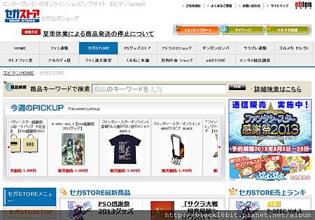 Sega Store homepage
