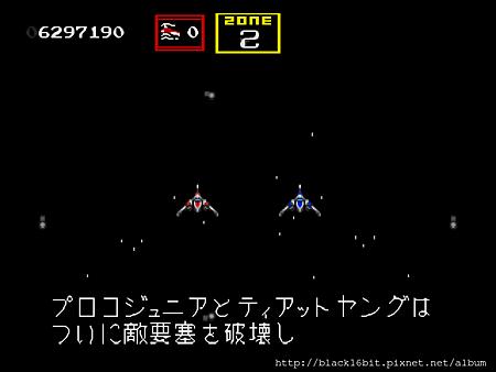 太空戰鬥機2 Darius II 029.png