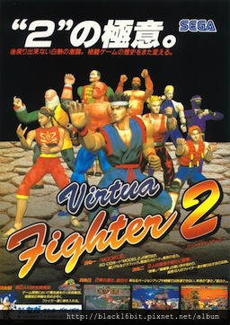 Virtua-fighter-2-box