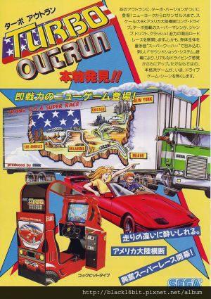 Turbo outrun.jpg