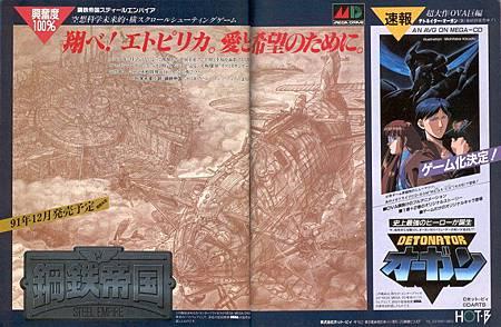 鋼鐵帝國 cm(beep!MD 1991年10月).jpg