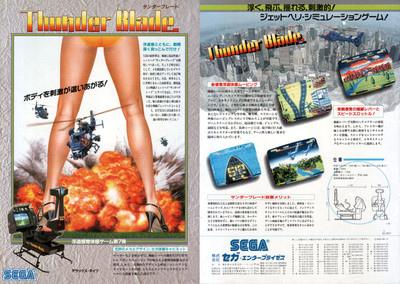 Sega Thunder Blade flyer.jpg