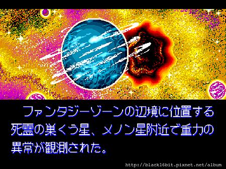 超級幻想空間 Super Fantasy Zone 001.png