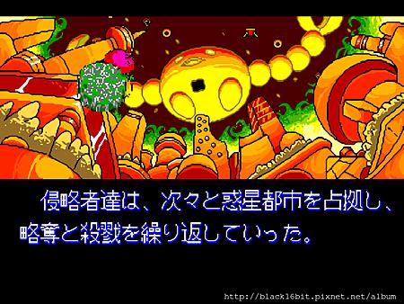 超級幻想空間 Super Fantasy Zone 003.png