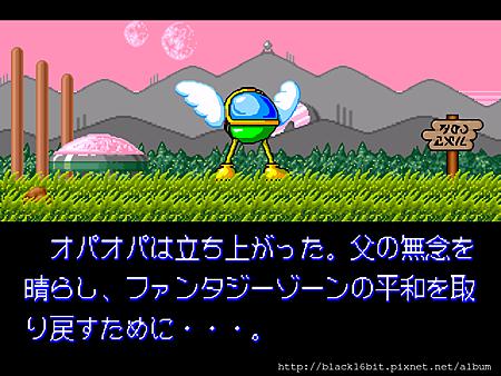 超級幻想空間 Super Fantasy Zone 004.png