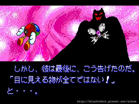 超級幻想空間 Super Fantasy Zone 049.png