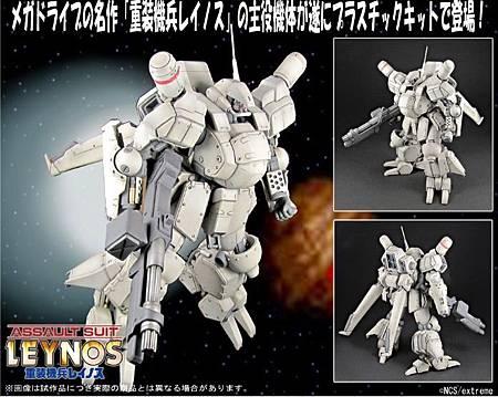 重裝機兵 模型