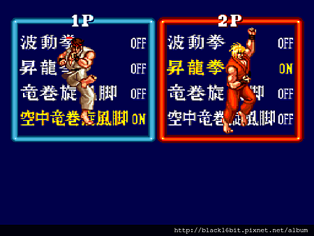 快打旋風2 Street Fighter II' Plus - Champion Edition 003.png