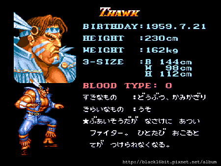 超級快打旋風2 Super Street Fighter II - The New Challengers 013.png
