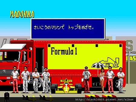 Super Monaco Grand Prix 超級摩納哥賽車 002