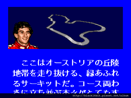 Ayrton Senna's Super Monaco GP II 超級摩納哥賽車2 009.png