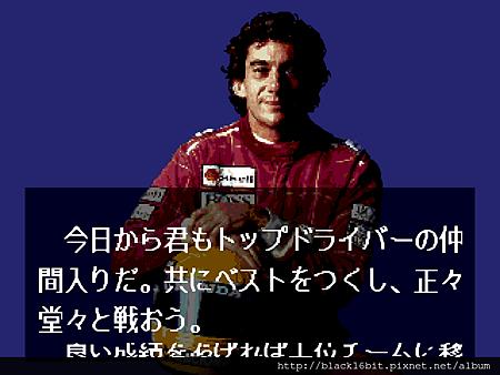 Ayrton Senna's Super Monaco GP II 超級摩納哥賽車2 017.png