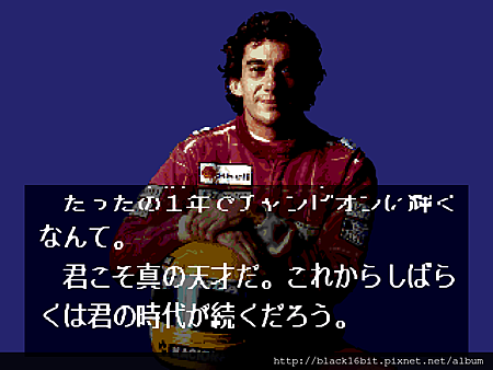 Ayrton Senna's Super Monaco GP II 超級摩納哥賽車2 054.png