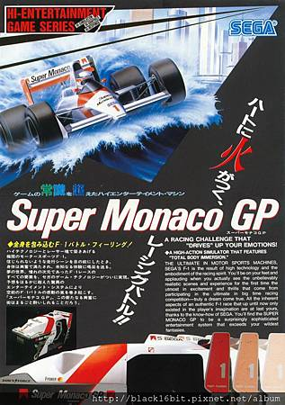 super monaco gp ad jp 00