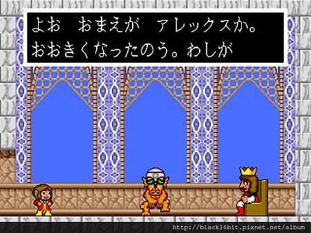 天空魔城 Alex Kidd in the Enchanted Castle 057