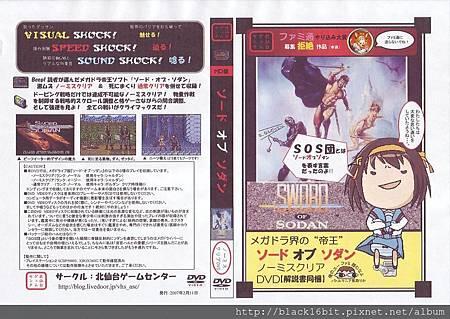 蘇丹之劍攻略DVD