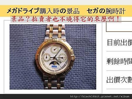 sega腕時計b05