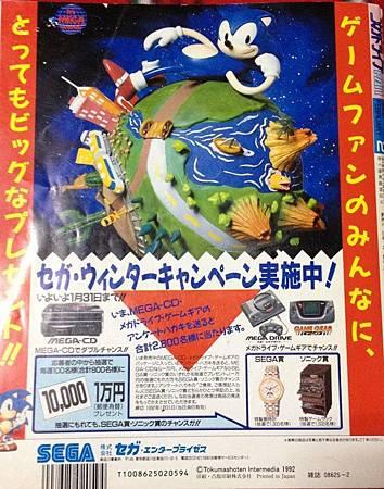 MegadriveFan1992年2月