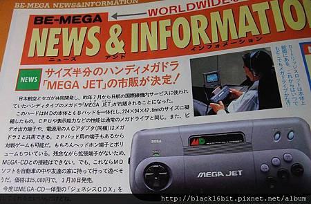 MEGA JET 販售 BEEP MD 1994 年4月號