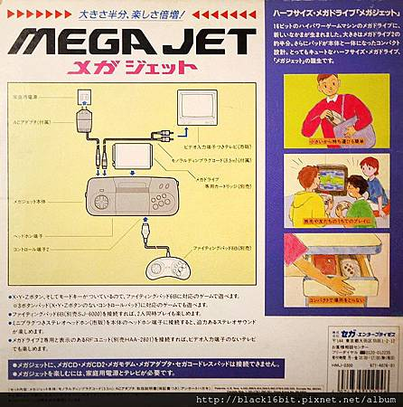 mega jet box back.jpg
