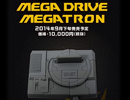 調整大小 Mega tron