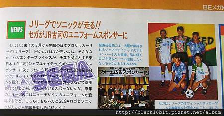 beep MD 1992年 11月.jpg