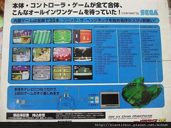 Mega Drive 3(35)(21) 06.jpg