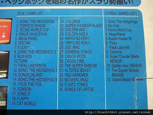 Mega Drive 3(35)(21) 07.jpg