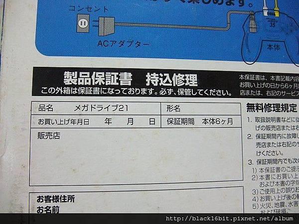 Mega Drive 3(35)(21) 08.jpg