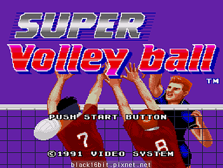 超級排球 Super Volleyball 013.png
