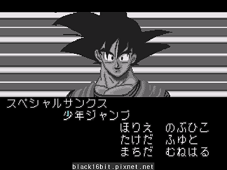 Dragon Ball Z 武勇列傳 067.png