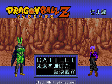 Dragon Ball Z 武勇列傳 005.png