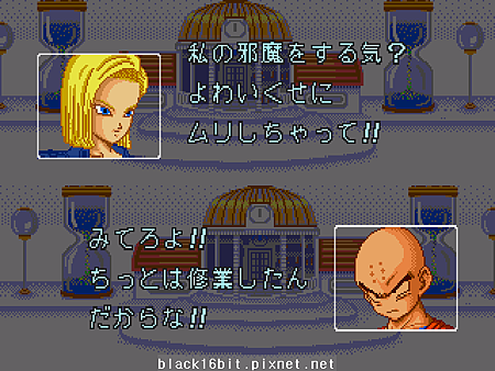 Dragon Ball Z 武勇列傳 009.png