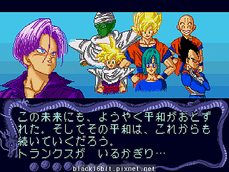 Dragon Ball Z 武勇列傳 054.png