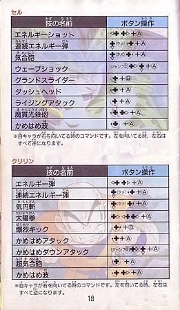 MD七龍珠說明書18.jpg