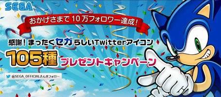 sega twitter 10萬達成
