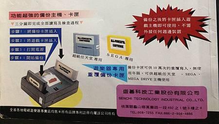 SFC與MD備份卡匣機