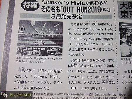 Junker's High 更名 outrun 2019 特報 beepMD 199301.jpg