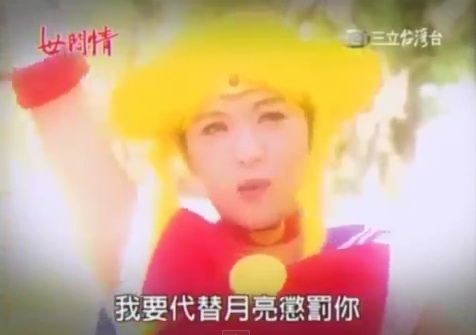 本土劇美少女戰士3.jpg