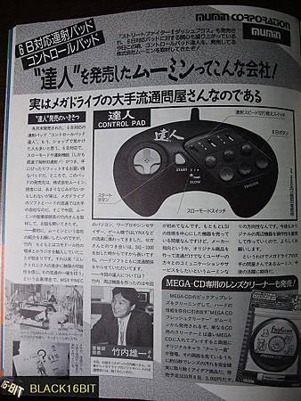 MD手把 達人 廠商專訪 beep MD 1993年11月