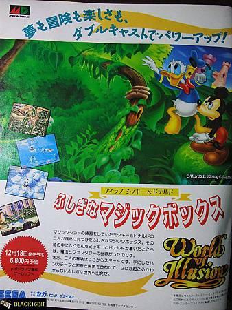 米老鼠與唐老鴨日本雜誌廣告.jpg