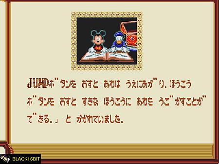I Love Mickey & Donald - Fushigi na Magic Box (J)D031.png