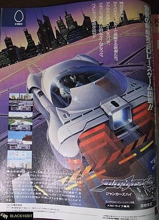 Junker's High 日本雜誌廣告