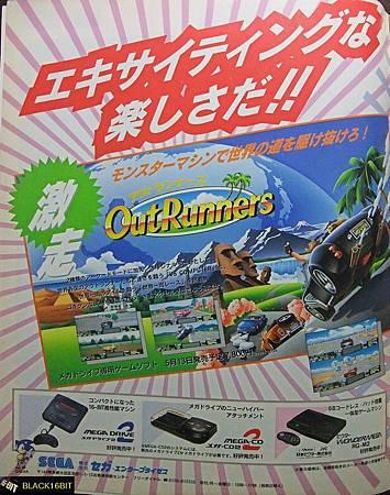 OutRunners日本雜誌廣告
