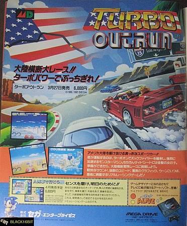 Turbo Outrun 日本雜誌廣告